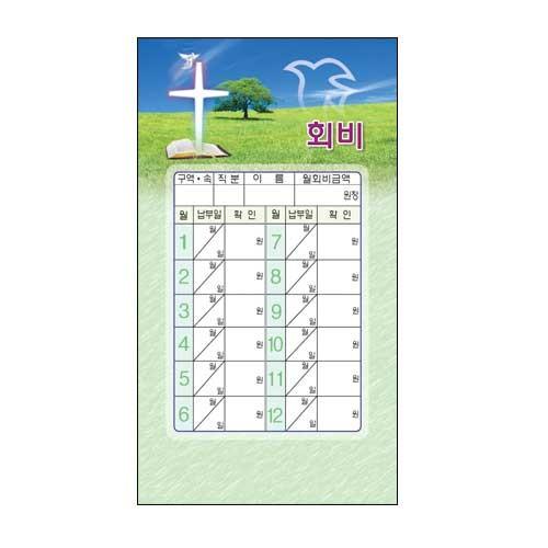 연간 스노우 헌금봉투 : 회비 (회비스노우7210/ 월별 / 1속 20매)