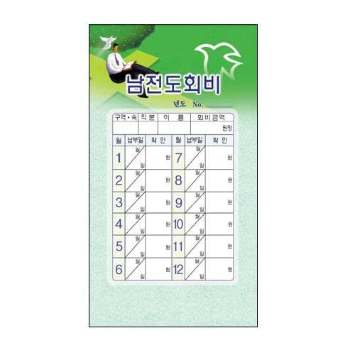 연간 스노우 헌금봉투 : 남전도회비 (남전도회스노우7211/ 주별/ 1속 20매)