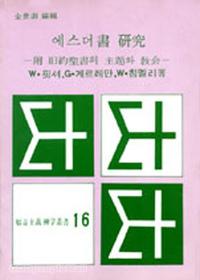 에스더서 연구 - 구약해석 (복총 16)