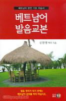 베트남어 발음교본 - 베트남어 완전 기초 자습서 (CD 포함)