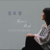 박선영 - 실로암 (CD) 출시기념 20% 할인!!