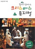 쏠티와 함께하는 크리스마스 뮤지컬 (악보+대사집)