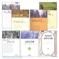 박형용 교수 주해 시리즈 세트 (전6권)