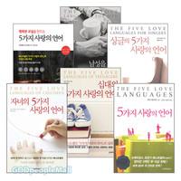 5가지 사랑의 언어 시리즈 세트(전6권)