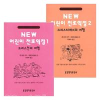 New 어린이 천로역정 세트(전2권)
