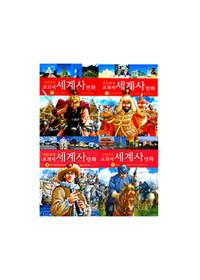 [효리원]교과서 세계사 만화(전4권)