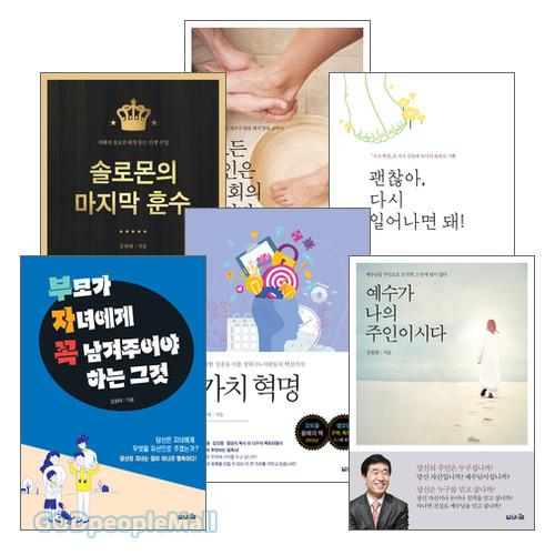 김원태 목사 저서 세트(전6권)