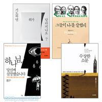 필립얀시 2013년~2014년 출간(개정) 저서 세트(전5권)