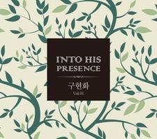 구현화 - Into His Presence (CD)