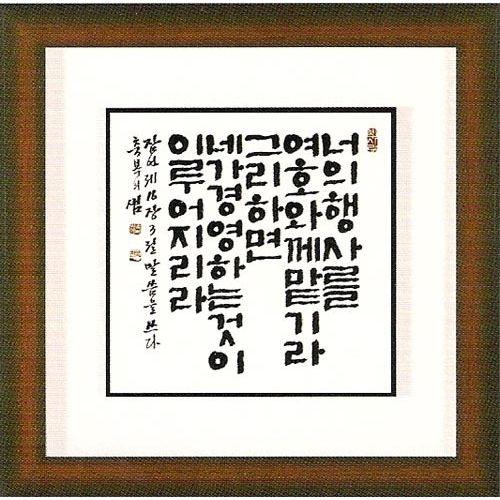 맞춤서예 말씀액자 - 고급형 (고급돌출) -  세로글씨 / (62*62)cm