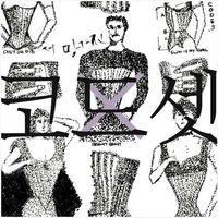 코드셋 - 다른 이야기 (CD)