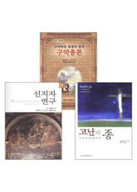 에드워드 J. 영 저서 세트(전3권)