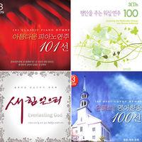잊지못할 찬양의 모든 것 - 인피니스 찬양 음반세트(12CD)
