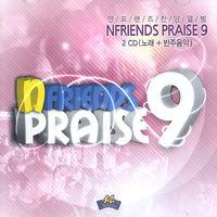 앤프렌즈 찬양앨범 - NFRIENDS PRAISE 9 (2CD:노래 반주음악)