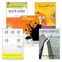 선교적 교회 관련도서 세트(전5권)