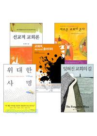 선교적 교회 관련도서 세트(전4권)