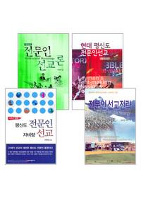 평신도 전문인 선교 관련 2010~2011 출간(개정)도서 세트(전4권)
