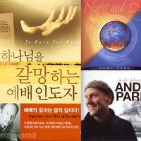 빈야드 워십리더 ANDY PARK 음반+도서 세트 (전3종)