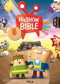 히즈쇼 바이블 5 - 아브라함 이야기 (DVD)