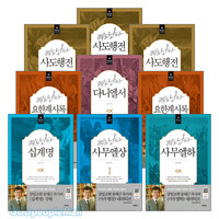 송태근 목사 쾌도난마 시리즈 세트(전10권)
