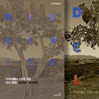 디사이플스 라이브 6집 CD+악보 음반세트(CD+악보)