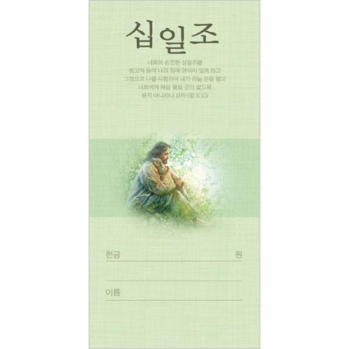 십일조 헌금봉투-3113 (1속 100장)