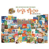 [한국가우스]NEW 차일드 보물상자 세계 테마 창작 동화 전 83종 (책70권+뮤지컬오디오 CD 13장)