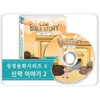 신약이야기2- 바이블 스토리 DVD 시리즈6