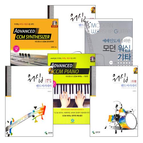 예배찬양팀을 위한 각 세션별 레슨집 세트(전6권)
