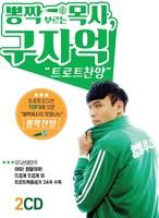 구자억 3집 (2CD)