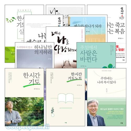 규장출판사 유기성 목사 저서 세트(전12권)