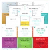 청우 미니 기도문 시리즈 세트  (전12권)