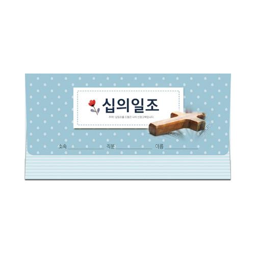 이삭 가로봉투 십의일조 - 8501 (1속20매)