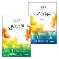 이야기식 신구약 개론 세트(전2권)