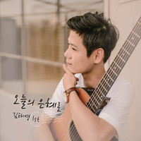 김태영 1집 - 오늘의 은혜로 (CD)