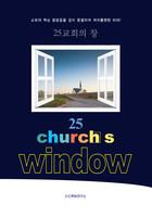 25 교회의 창