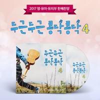 한 해 절기찬양 두근두근콩닥콩닥 4집 CD (PC전용)