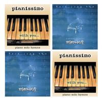 피아니시모 음반세트(전2종)
