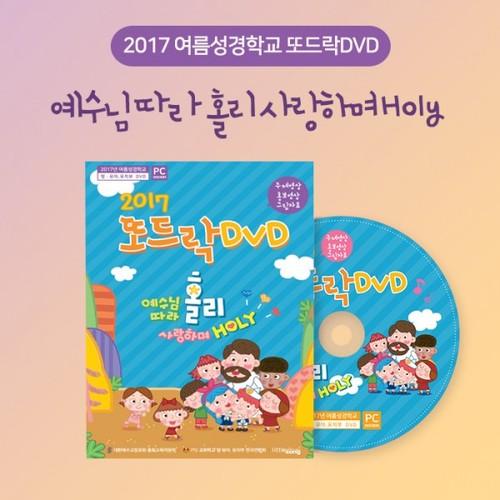 2017 여름성경학교 준비와 실제 - 예수님 따라 홀리 사랑하며 Holy 또드락 DVD
