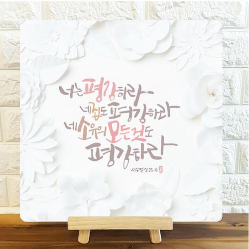쥬얼리 캘리그라피 말씀액자 -DA0079 평강하노라 (중형액자)