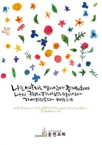 두드림_꽃과 말씀전도지-꽃비