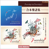 Jworship 1집 2집 세트 (CD+악보)