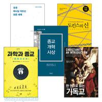 알리스터 맥그래스 2017년 출간(개정)도서 세트(전5권)