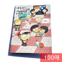 어린이 만화전도지 (100매)