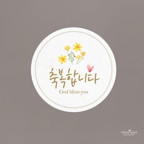 전도용 스티커_029 - 축복합니다 (1000매)