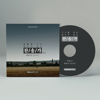 기도를 여는 끊이지 않는 찬송가 vol.6 - 새벽기도 필요음악 (CD)