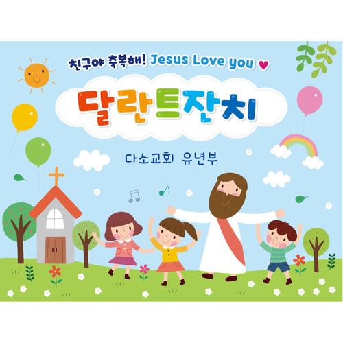 교회유치부(달란트시장)현수막-095 ( 200 x 150 )