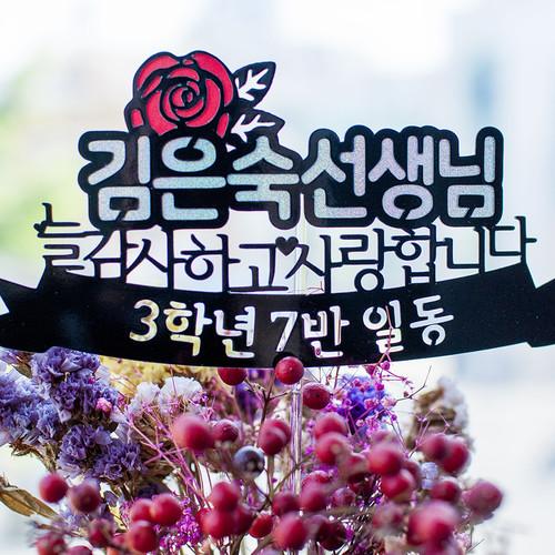 [기념일토퍼] 스승의날감사