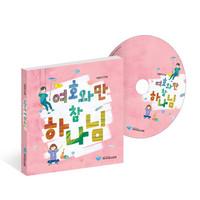 [학령기 유년초등부] 2019 파이디온 여름성경학교 - 여호와만 참 하나님 (CD)