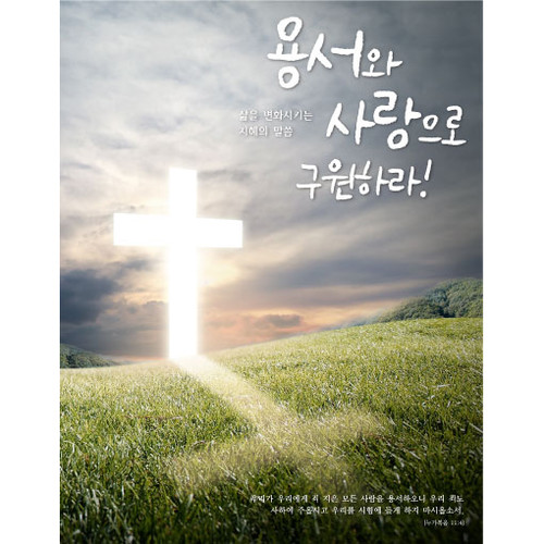 교회현수막-106 ( 140 x 180 )